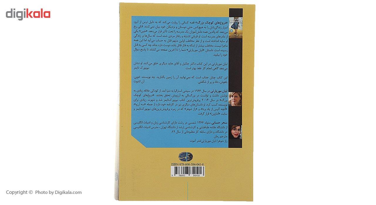 کتاب دروغ های کوچک بزرگ اثر لیان موریارتی main 1 2