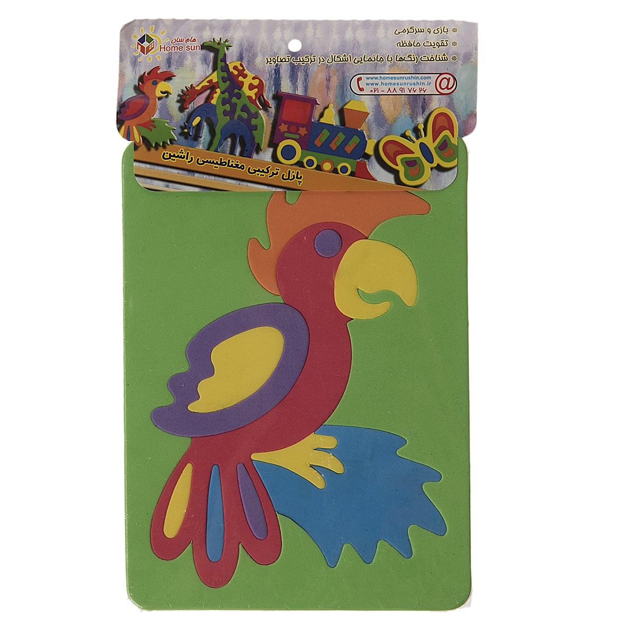 پازل راشین الفبا مدل Parrot Magnetic