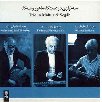 آلبوم موسیقی سه نوازی در دستگاه ماهور و سه گاه - فرامرز پایور