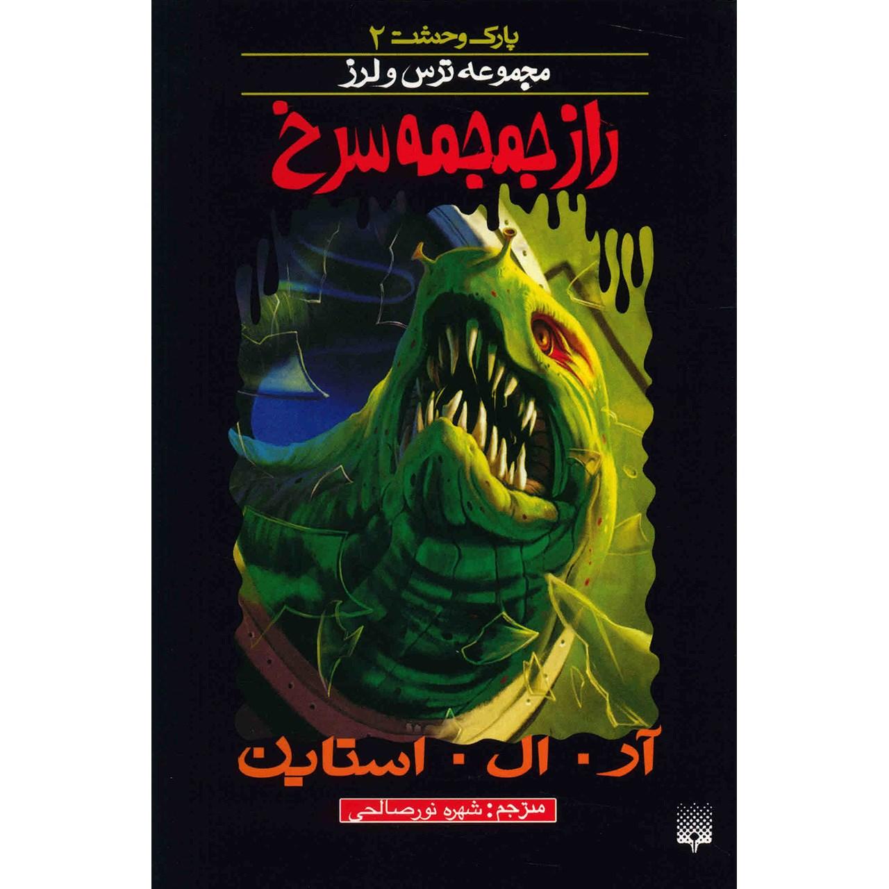 خرید                      کتاب راز جمجمه سرخ اثر آر. ال. استاین