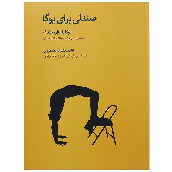 کتاب صندلی برای یوگا اثر دکترایال شیفرونی