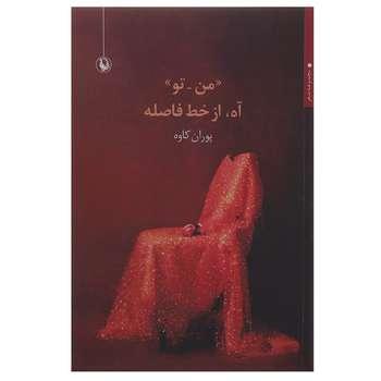 کتاب من تو آه از خط فاصله اثر پوران کاوه