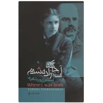 کتاب آن جا که زاده شدم اثر اسماعیل یوردشاهیان