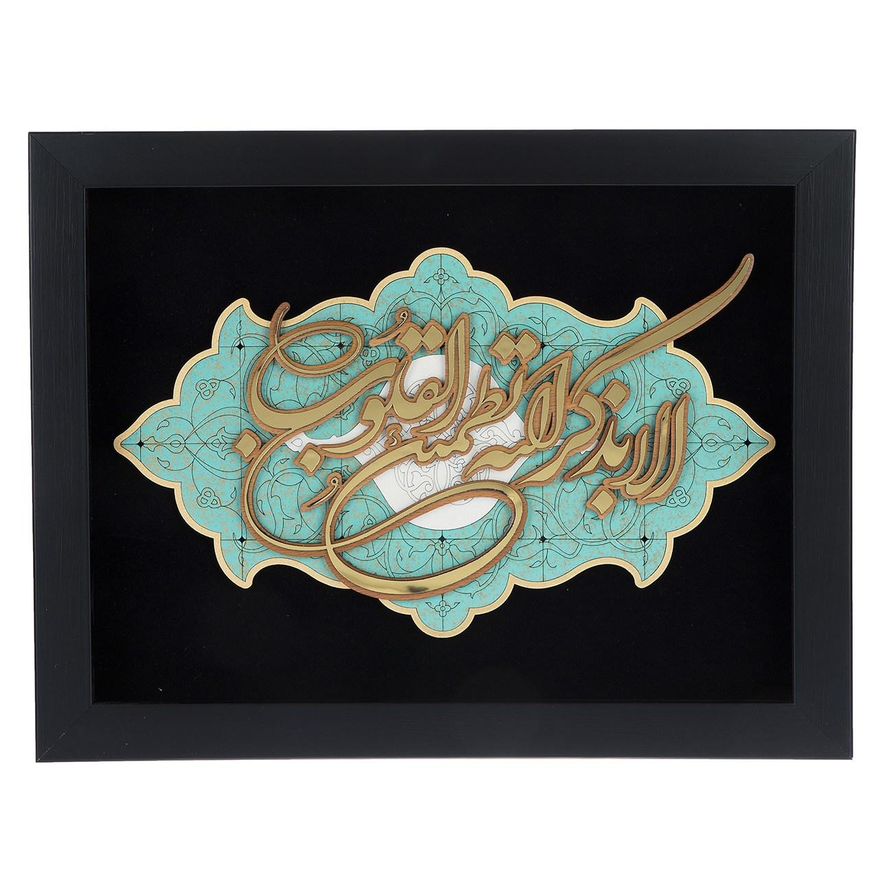 تابلو معرق دی ان دی طرح خوشنویسی آیه الا بذکر الله کد TJ 022