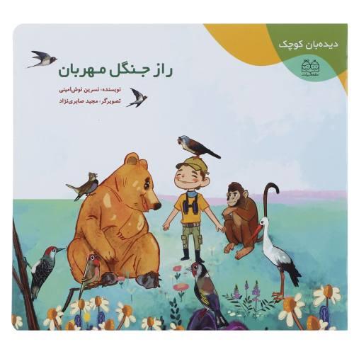 کتاب دیده بان کوچک راز جنگل مهربان اثر نسرین نوش امینی