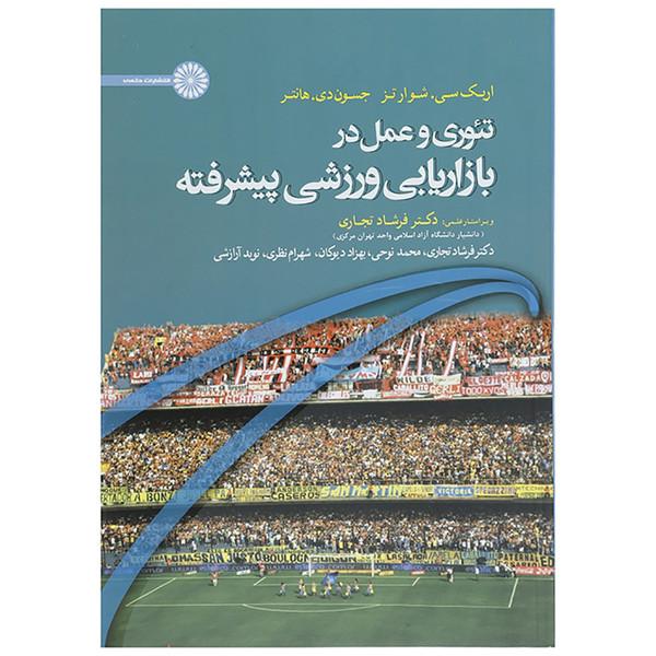 کتاب تئوری و عمل در بازاریابی ورزشی پیشرفته اثر اریک سی. شوارتز