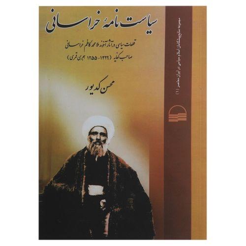 کتاب سیاست نامه خراسانی اثر محسن کدیور