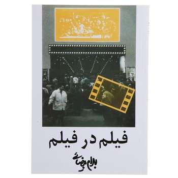 کتاب فیلم در فیلم اثر بهرام بیضائی