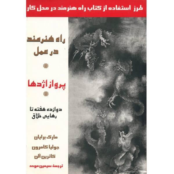کتاب پرواز اژدها اثر مارک برایان