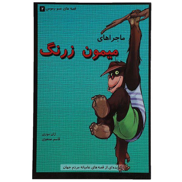 کتاب قصه عمو رموس 2 ماجراهای میمون زرنگ اثر ژان موزی