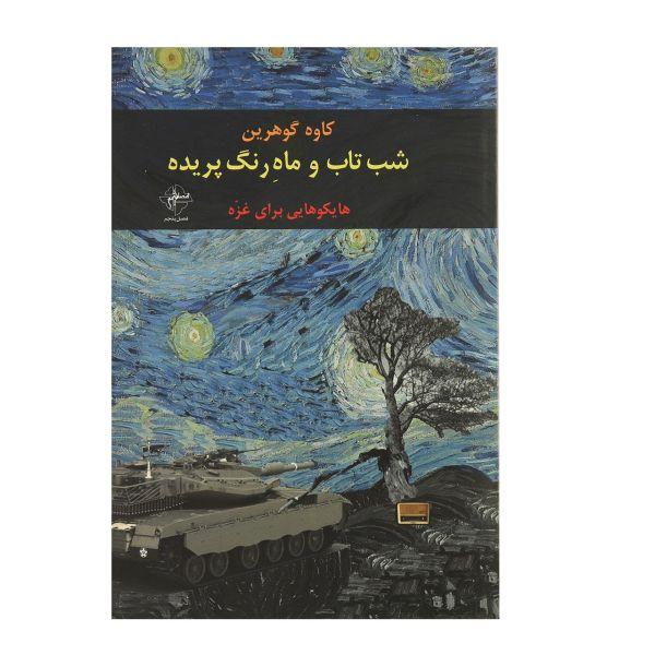 کتاب شب تاب و ماه رنگ پریده اثر کاوه گوهرین