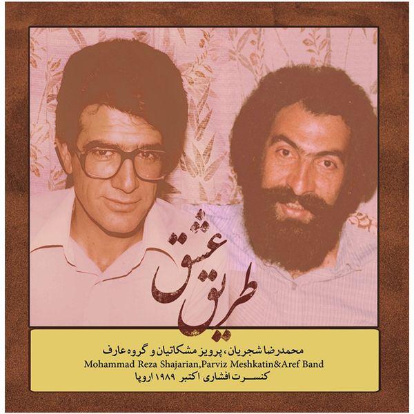 آلبوم موسیقی طریق عشق اثر محمدرضا شجریان