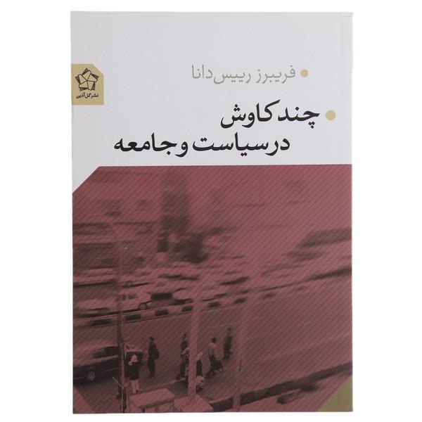 کتاب چند کاوش در سیاست و جامعه اثر فریبرز رییس دانا