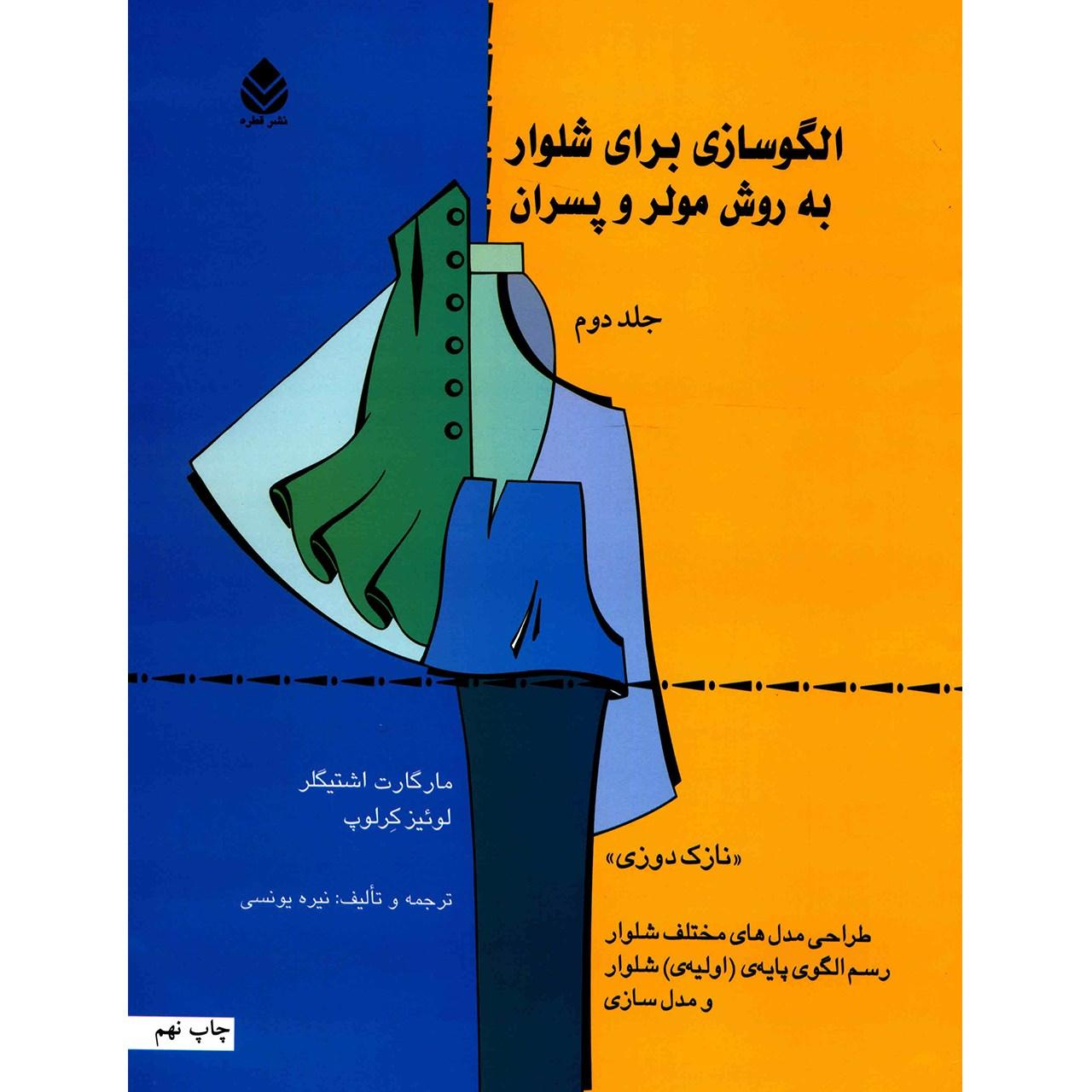 خرید                      کتاب الگوسازی برای شلوار به روش مولر و پسران اثر مارگارت اشتیگلر - جلد دوم