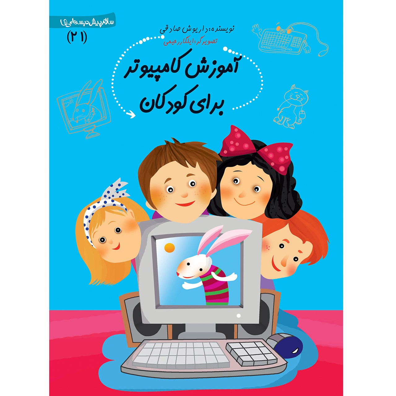کتاب آموزش کامپیوتر برای کودکان اثر داریوش صادقی