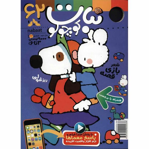 مجله نبات کوچولو - شماره 62