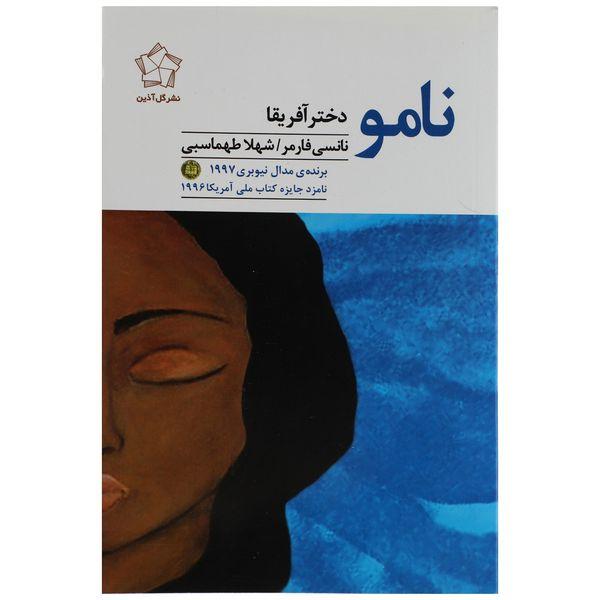 کتاب نامو دختر آفریقا اثر نانسی فارمر