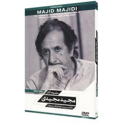 مجموعه فیلم آثار مجید مجیدی