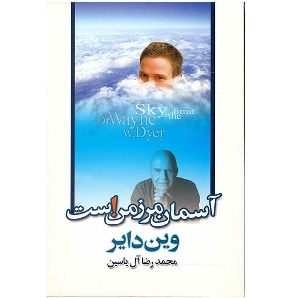 کتاب آسمان مرز من است اثر وین دایر