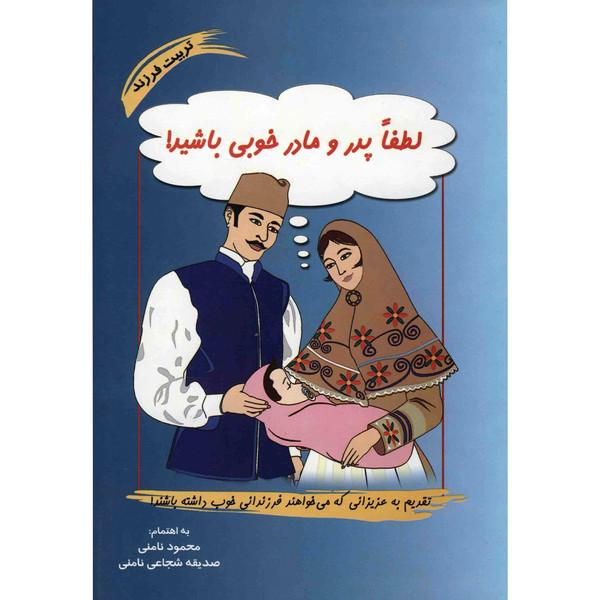 کتاب لطفا پدر و مادر خوبی باشید اثر محمود نامنی