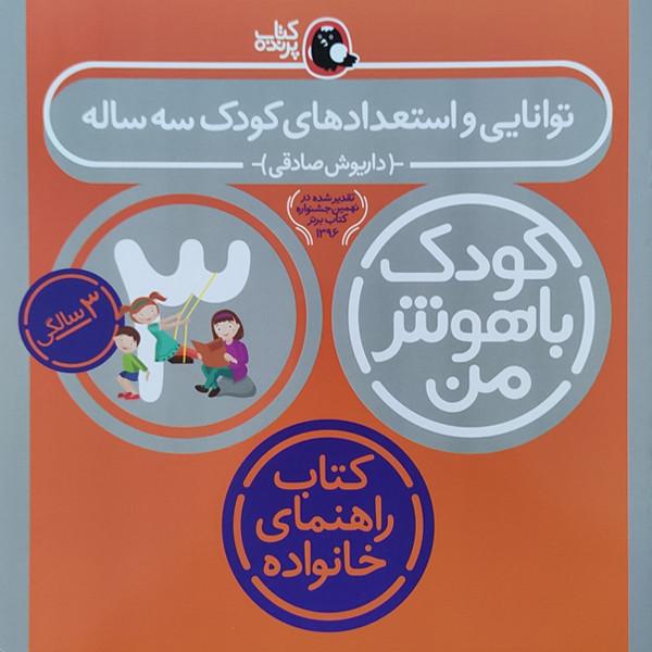 کتاب کودک باهوش من توانایی و استعداد کودک سه ساله اثر داریوش صادقی نشر کتاب پرنده