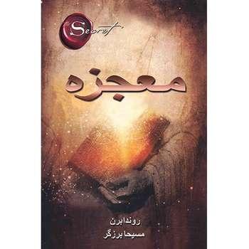کتاب معجزه اثر روندا برن