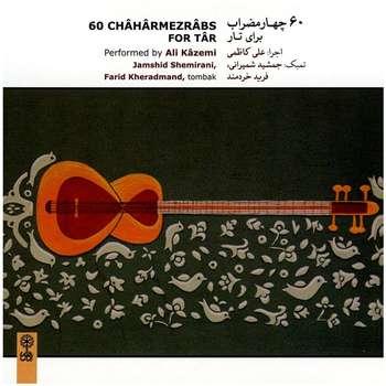 آلبوم موسیقی 60 چهارمضراب برای تار اثر علی کاظمی
