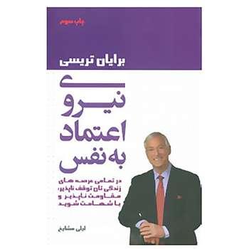 کتاب نیروی اعتماد به نفس اثر برایان تریسی