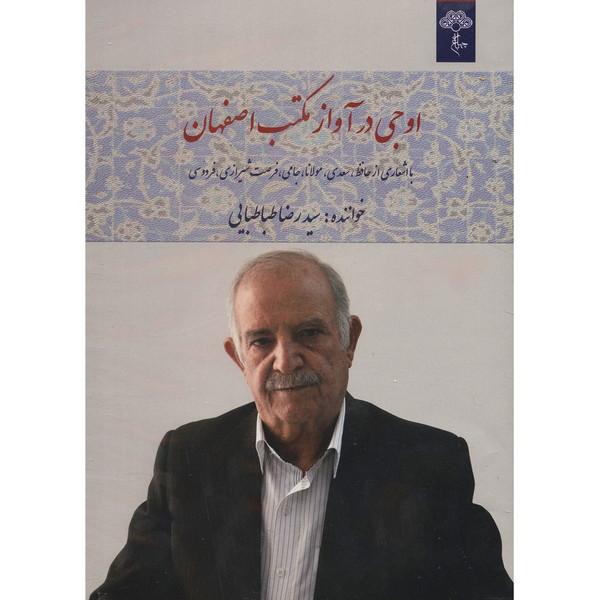آلبوم موسیقی اوجی در آواز مکتب اصفهان اثر سیدرضا طباطبایی