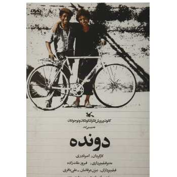 فیلم سینمایی دونده اثر امیر نادری