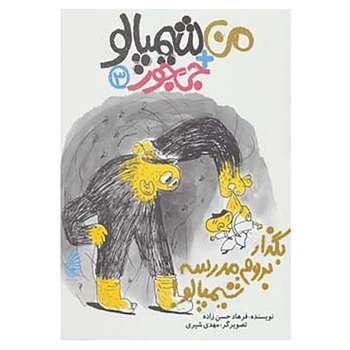 کتاب من + شیمپالو + جی جور 3 اثر فرهاد حسن زاده