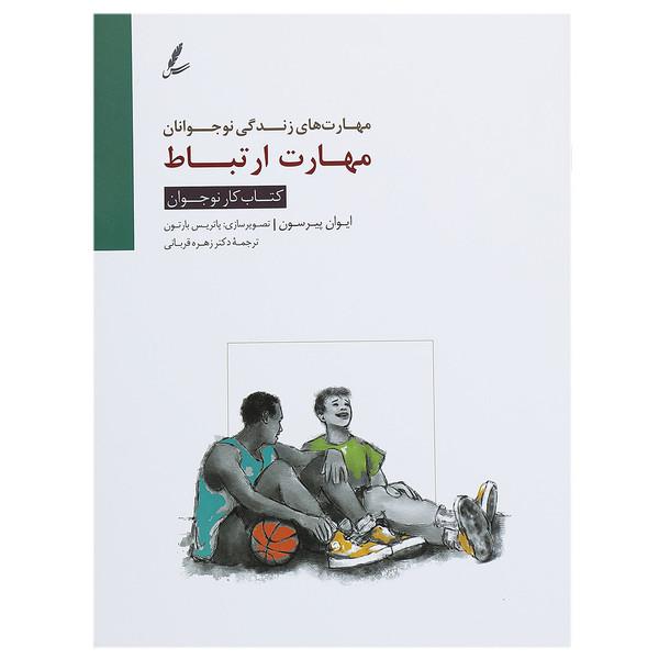 کتاب مهارت ارتباط کتاب کار نوجوان اثر ایوان پیرسون