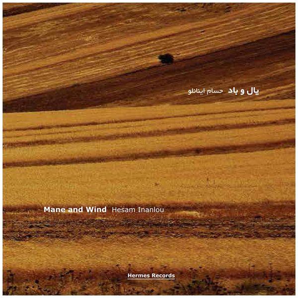 آلبوم موسیقی یال و باد اثر حسام اینانلو