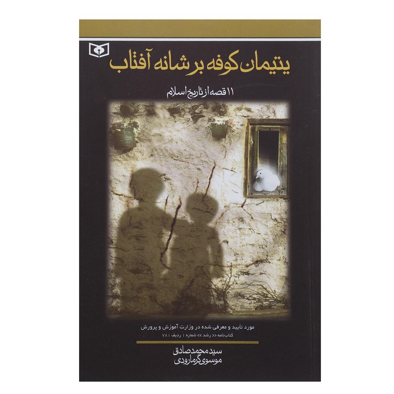 خرید                      کتاب یتیمان کوفه بر شانه آفتاب اثر محمدصادق موسوی گرمارودی