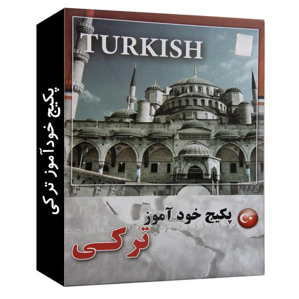 نرم افزار آموزش زبان ترکی نشر نوآوران