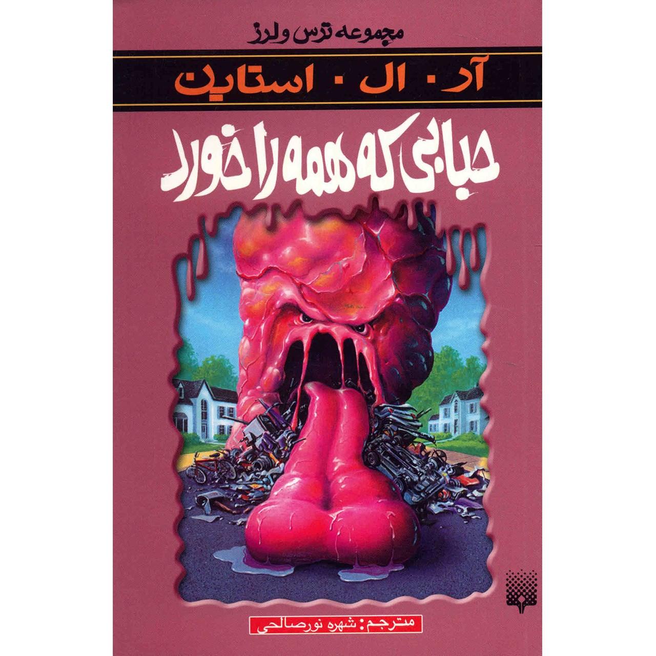 خرید                      کتاب حبابی که همه را خورد اثر آر. ال. استاین
