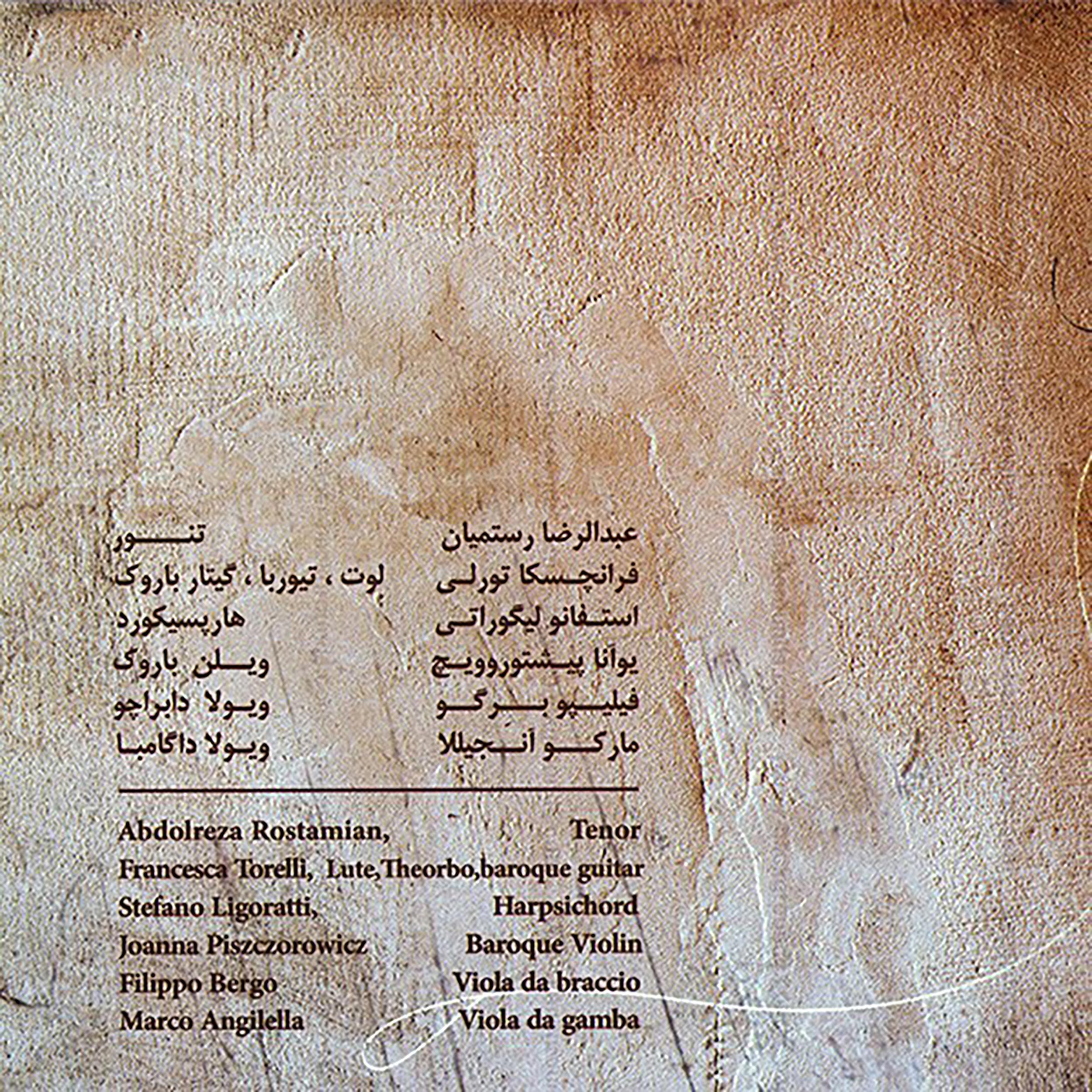 آلبوم موسیقی آوازهای باروک اثر عبدالرضا رستمیان