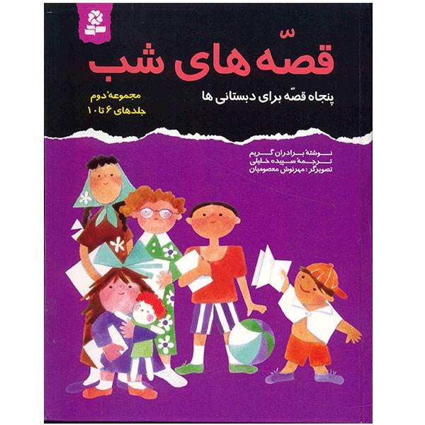 کتاب قصه های شب اثر برادران گریم - مجموعه دوم جلدهای 6 تا 10