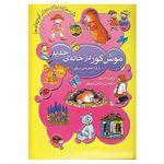 کتاب قصه هایی برای دختر کوچولوها اثر براون واتسون