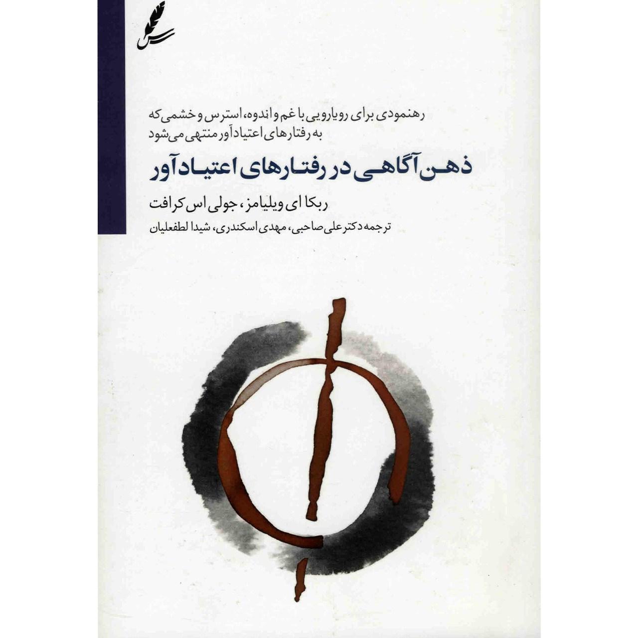 خرید                      کتاب ذهن آگاهی در رفتارهای اعتیادآور اثر ربکا ای ویلیامز