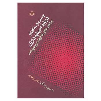 کتاب بیست و سه گفتار درباره سرمایه داری اثر ها.جون چانگ