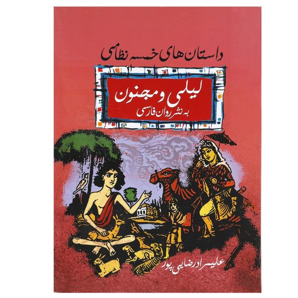 کتاب لیلی و مجنون به نثر فارسی اثر علیمراد رضایی پور