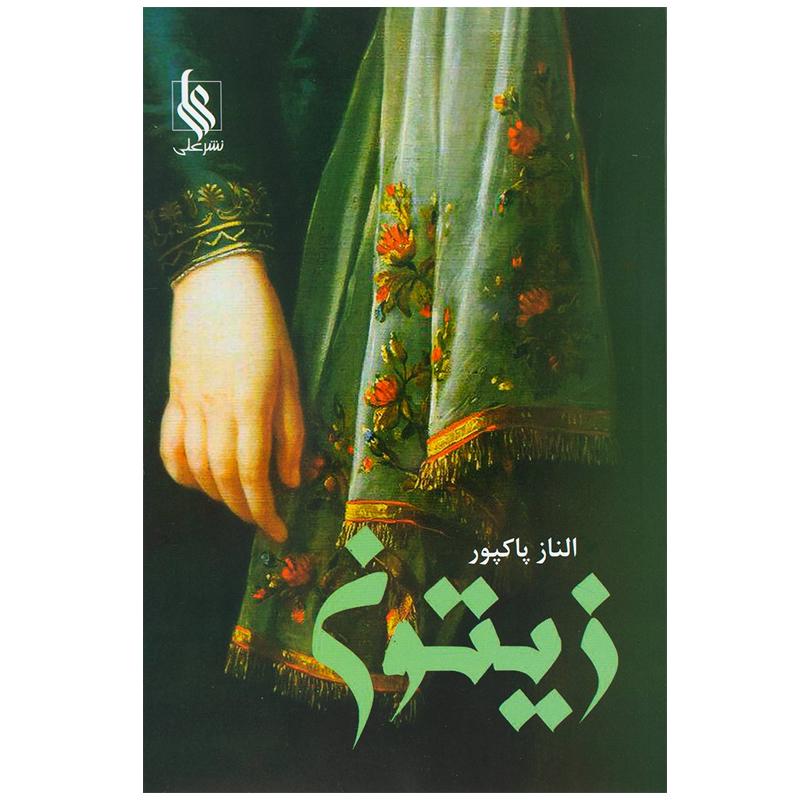کتاب زیتون اثر الناز پاکپور نشر علی