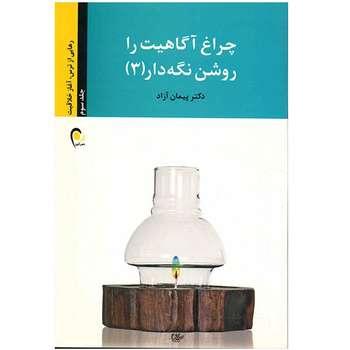کتاب چراغ آگاهیت را روشن نگه دار 3 اثر پیمان آزاد