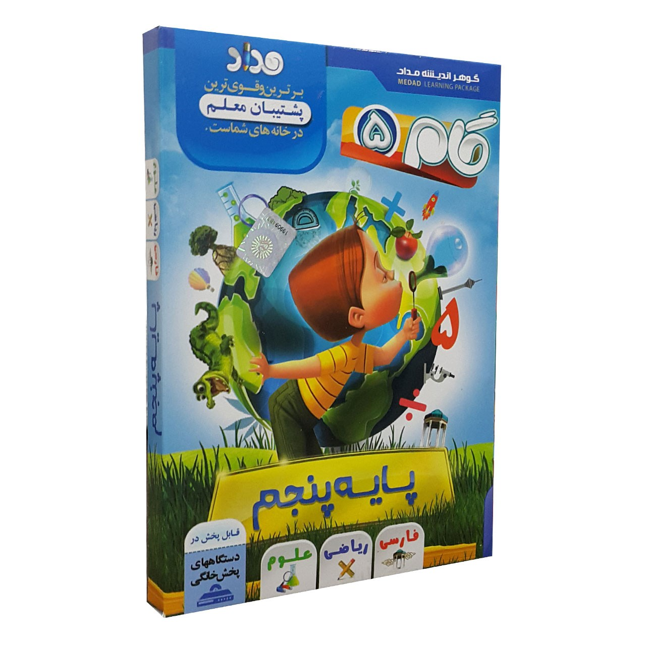 آموزش تصویری ریاضی فارسی علوم پنجم دبستان نشر مداد