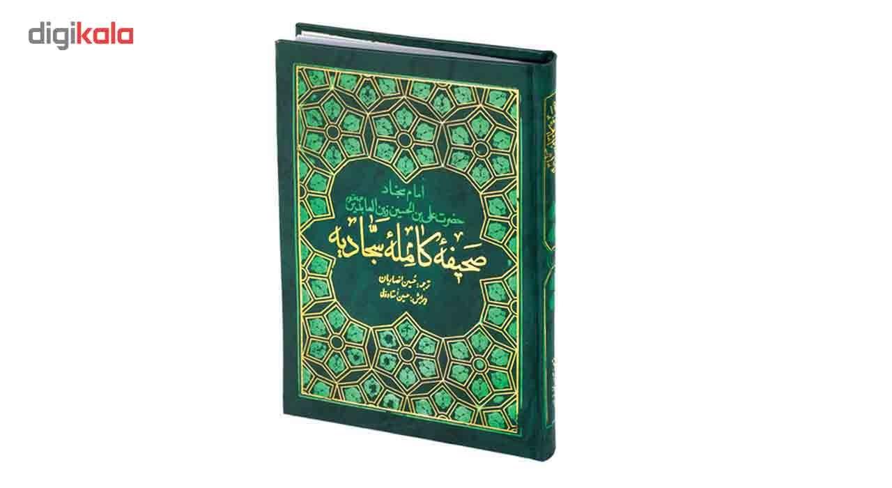 خرید                      کتاب صحیفه سجادیه به همراه مناجات خمسه عشر  اثر علی ابن الحسین