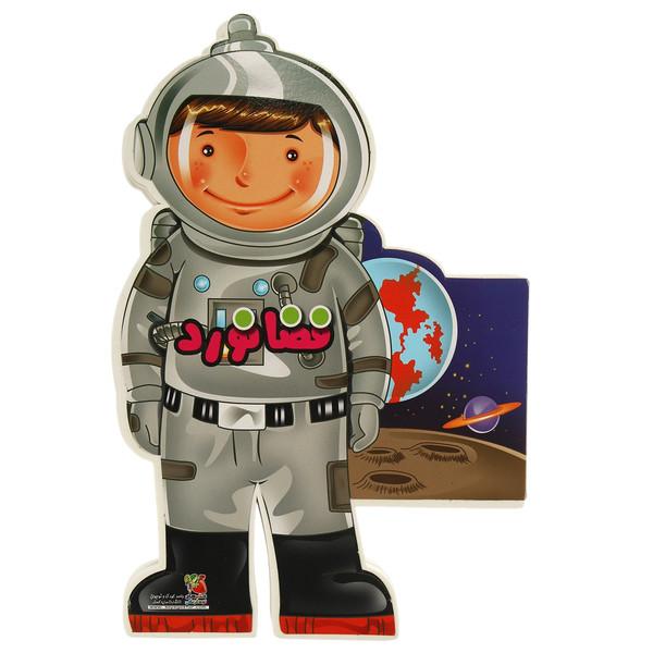 کتاب فومی فضانورد