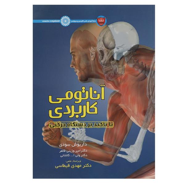 کتاب آناتومی کاربردی با تاکید بر دستگاه حرکتی اثر داریوش سودی