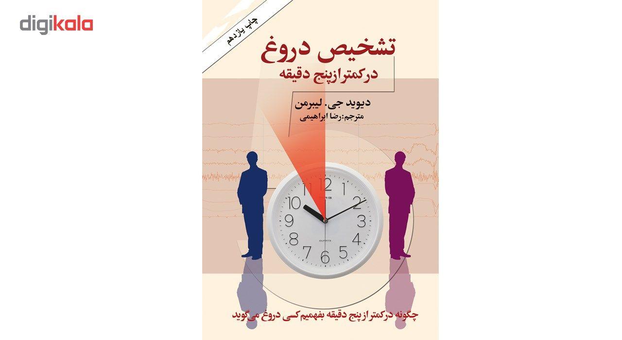 کتاب تشخیص دروغ در کمتر از پنج دقیقه اثر دیوید جی.لیبرمن main 1 1