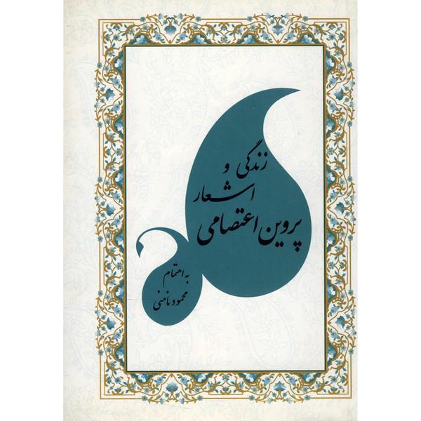 کتاب زندگی و اشعار پروین اعتصامی اثر محمود نامنی